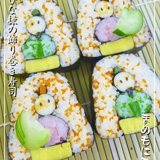 ひな祭りに♪おひな様の飾り巻き寿司