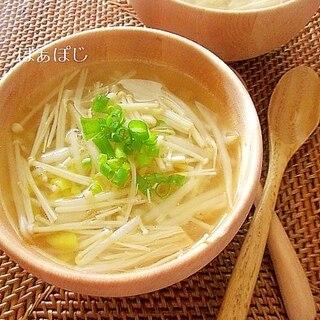 体がぽかぽか♪もやしとえのきと生姜の中華風スープ
