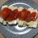 豆腐の塩麹漬けのカプレーゼ風