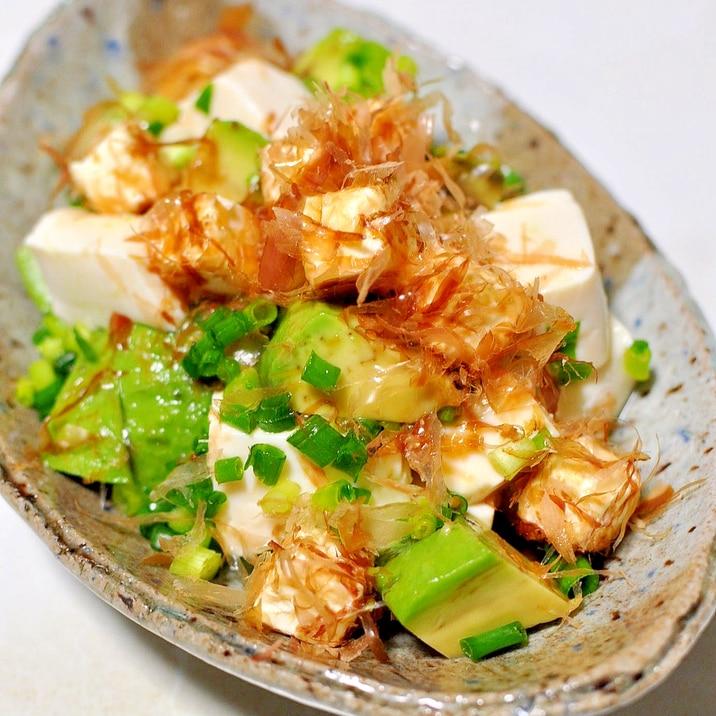 アボカドクリームチーズと豆腐のおかか和え