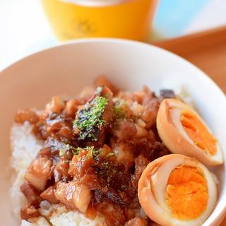 ◤電鍋レシピ◢ ルーロー飯[滷肉飯/魯肉飯]