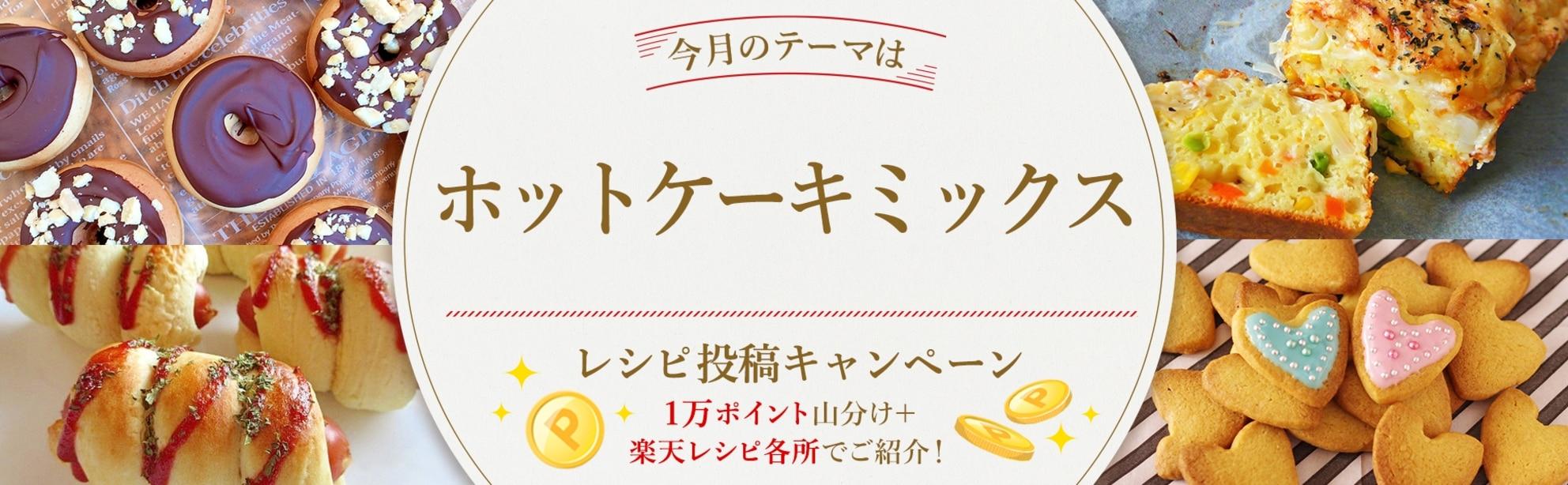 【毎月開催!】親子で料理やお菓子作りを楽しもう♪<今月のテーマは「ホットケーキミックス」!>