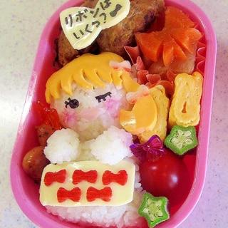幼稚園弁当 キャラ弁 リボン(クイズ付き)