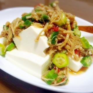 簡単! なめ茸とオクラの豆腐サラダ★