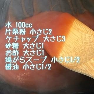 蟹玉や酢豚に★万能甘酢あんかけ ケチャップ 黄金比