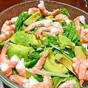 えび~アボカドの水菜サラダ