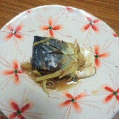 おいしいです!! 感激!くどくなくて、味噌煮により生姜たっぷりの煮付けの方が好きです!(^^)我が家の定番になりそうです。。