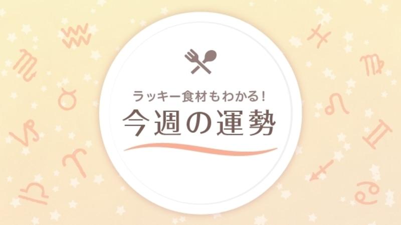 【星座占い】ラッキー食材もわかる!4/12~4/18の運勢(天秤座~魚座)