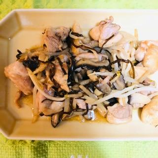 しっかり味‼鶏肉の塩昆布炒め