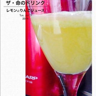 ★ザ・健康!リンゴとレモンで命の抗がんジュース!