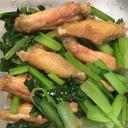手羽中と小松菜のオイスター炒め