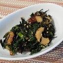 ご飯のおともに!カブの葉とひじきの炒め煮